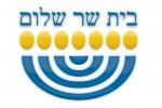 Beit Sar Shalom Evangeliumsdienst e.V.